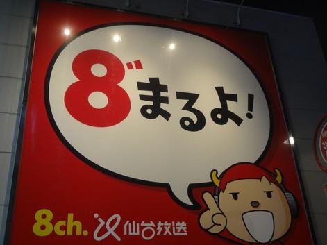 141031_Sendai_8ch