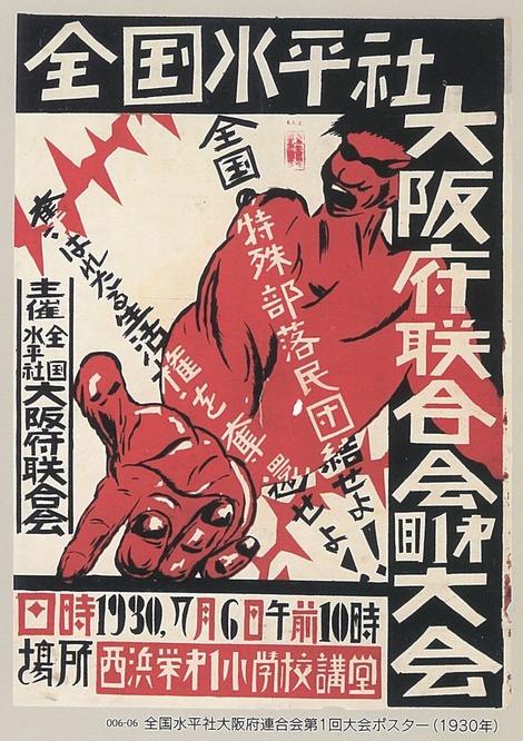 全国水平社大阪府連1930