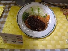 Miso_katsu