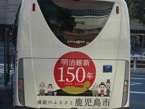 131130_Kagoshima_meijiishin_150years