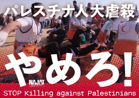 パレスチナ人大虐殺やめろ2