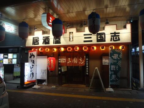 140720_Sangokushi_Niigata
