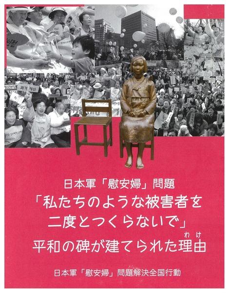 日本軍慰安婦問題 私たちのような被害者を二度とつくらないで