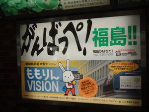 fukushima130918