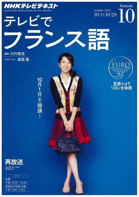 NHK_TV_Fr_201410