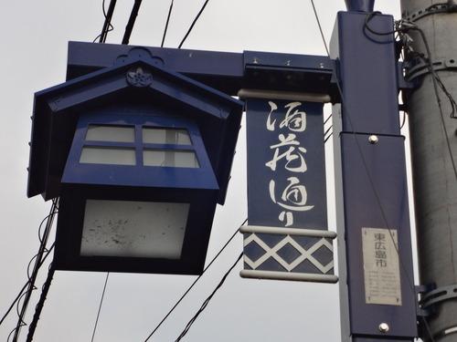140130_SakeHana_Saijo