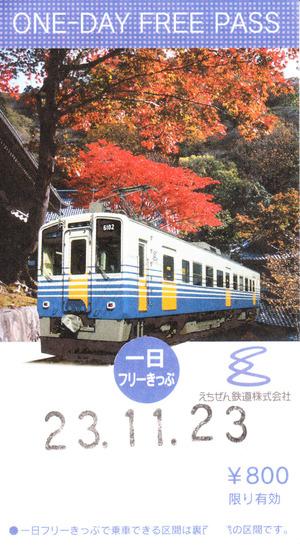 Eiheiji231123_1