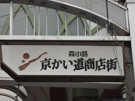 140218_KyoKaido_Shotengai