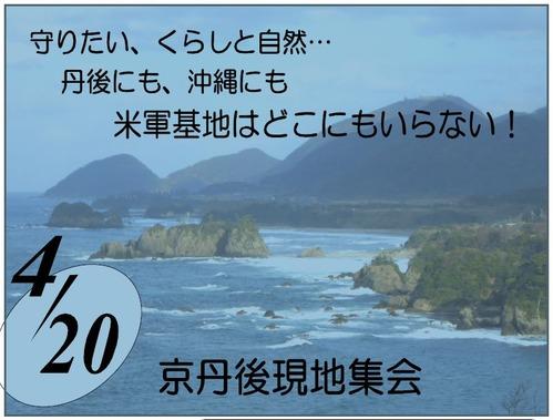 140420_Kyotango2