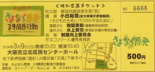 140309_Osaka