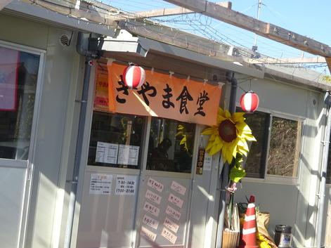 きやま食堂171202