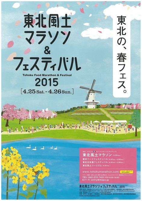 Tohoku-marathon_2015