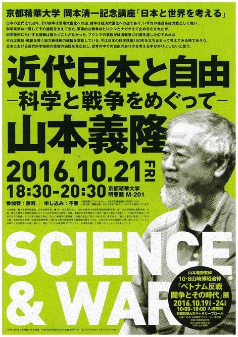 近代日本と自由 —科学と戦争をめぐって—山本義隆161021