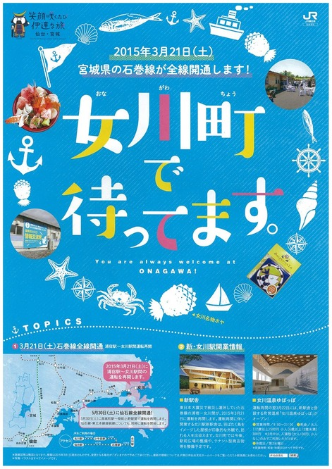 Onagawa_20150321