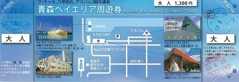Aomori_bayarea_ticket