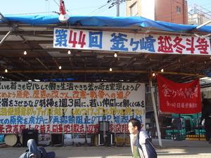 44_Kamagasaki_etto