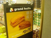 grand_feuille