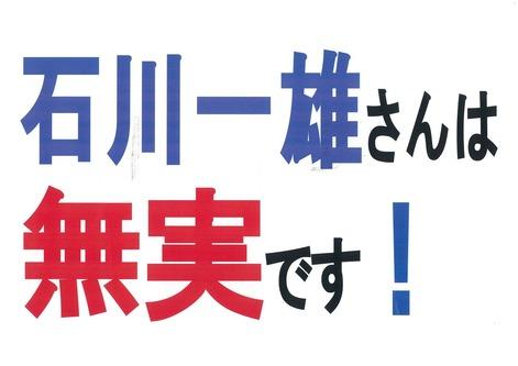 石川一雄さんは無実です