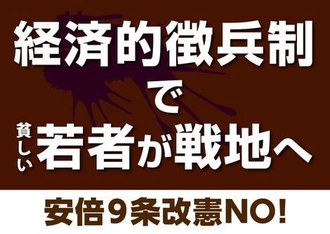 安倍9条改憲NOへ!