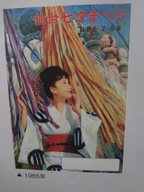 1965_仙台七夕ポスター