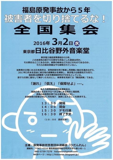 福島原発事故から5年 被害者を切り捨てるな!全国集会