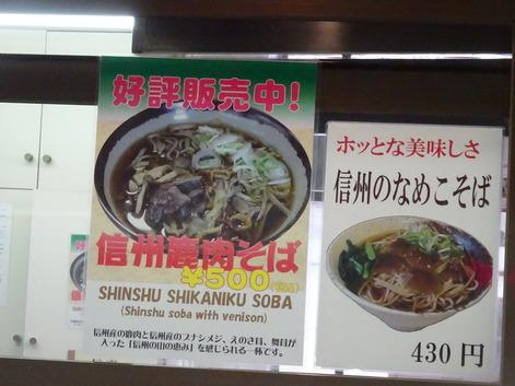 信州鹿肉そば170503