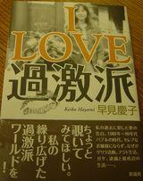j_aime_kagekiha
