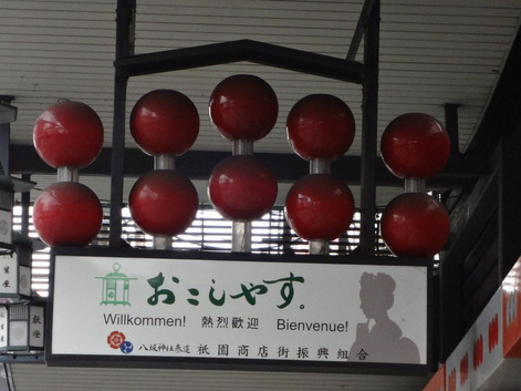 140308_Okoshiyasu_Kyoto
