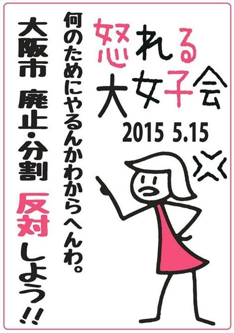 150515_girls_parade_Osaka2