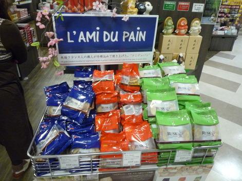 Ami_du_pain