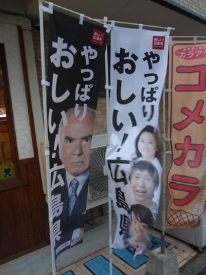 Oshii_Hiroshima