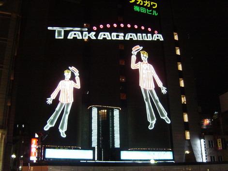 タカガワ梅田ビル151230