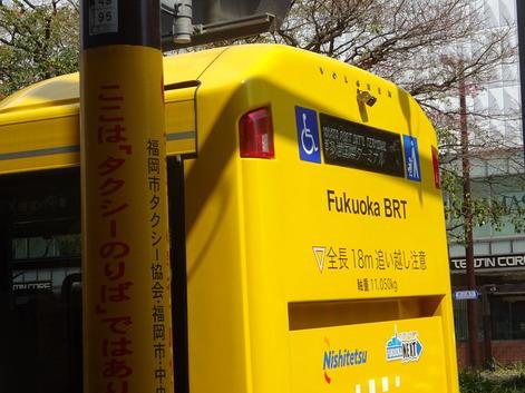 FUKUOKA_BRT190315