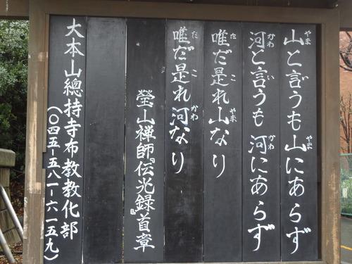 140320_Soujiji