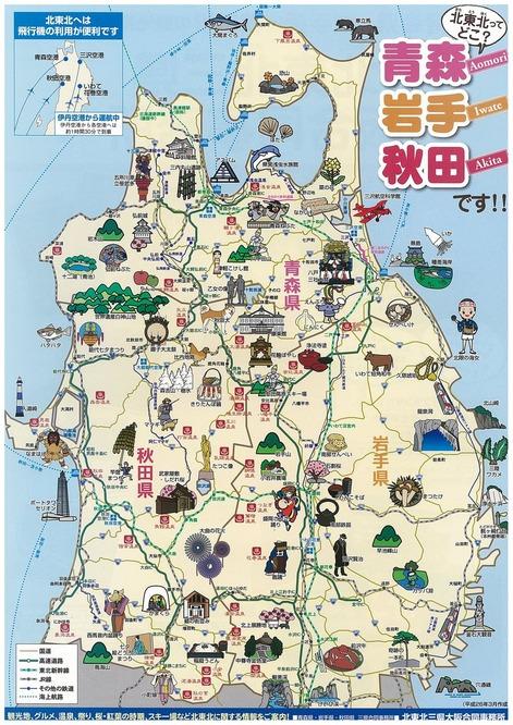 青森秋田岩手地図