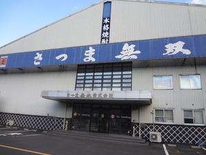 Satsumamuso131130