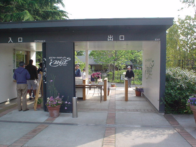 フローラル アンジェ 京王 ガーデン