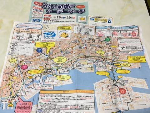 神戸マーチ1