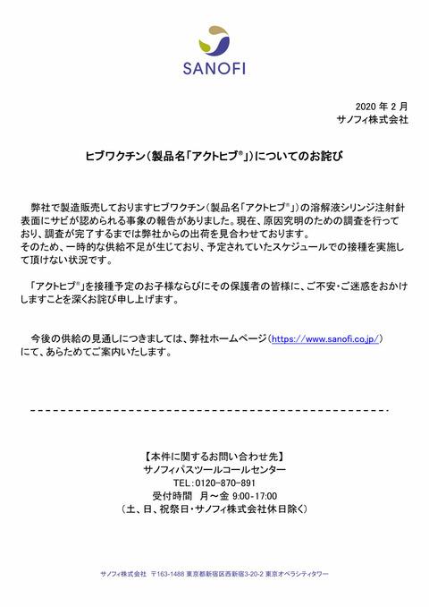 保護者様向け文書-20200131(2月版)