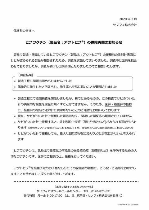 保護者様向け文書 (1)