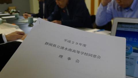 清水南高校 同窓会 理事会
