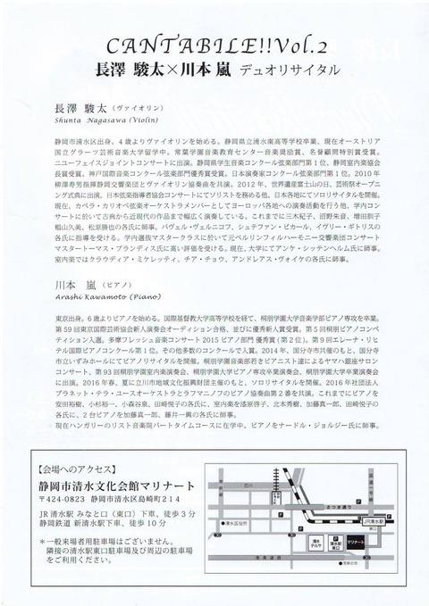 清水南高 清水南中 バイオリン 長澤駿太 shunta nagasawa ピアノ 川本嵐 kawamoto arashi プロフィール