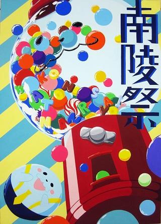 南陵祭ポスター2017 平成29年度 清水南高等学校