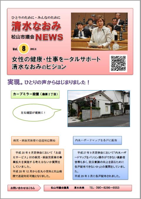 なおみ通信8-1