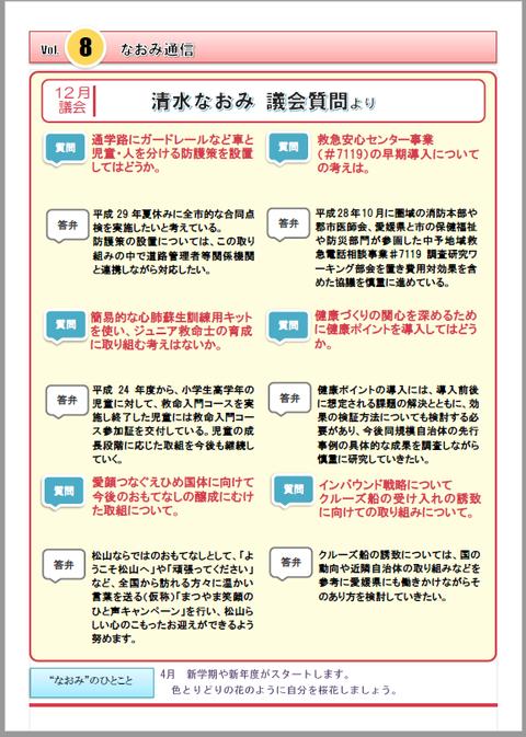 なおみ通信8-2