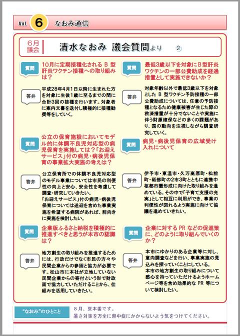 なおみ通信6-3
