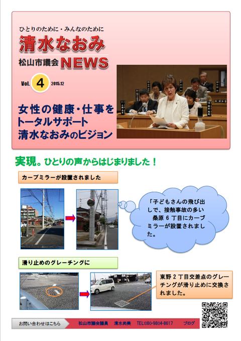 なおみ通信4-1