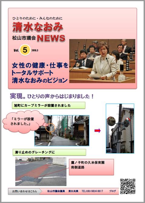 なおみ通信5-1