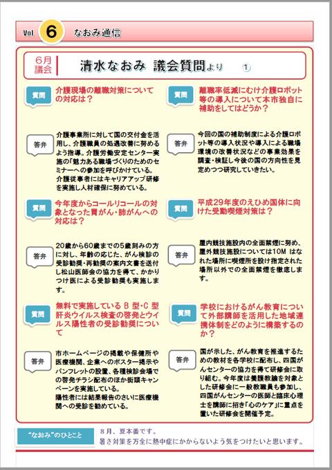 なおみ通信6-2