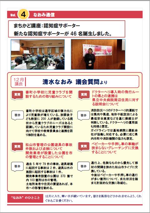 なおみ通信4-2
